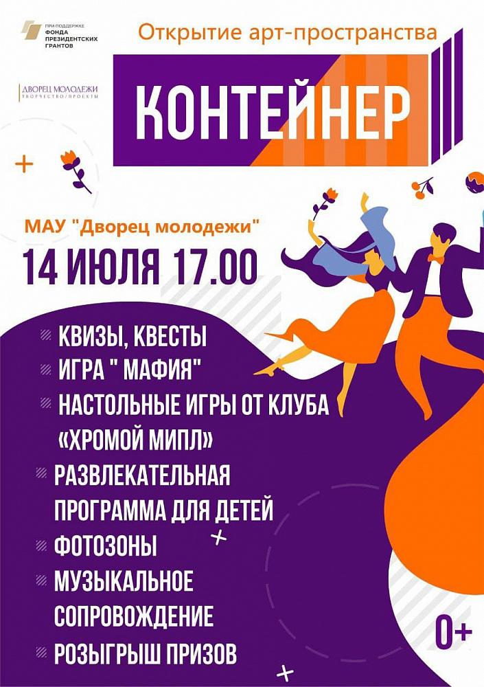 14 июля в 17.00 возле Дворца молодёжи (ул. Рукавишникова, 15) состоится открытие второго сезона арт-пространства «Контейнер»
